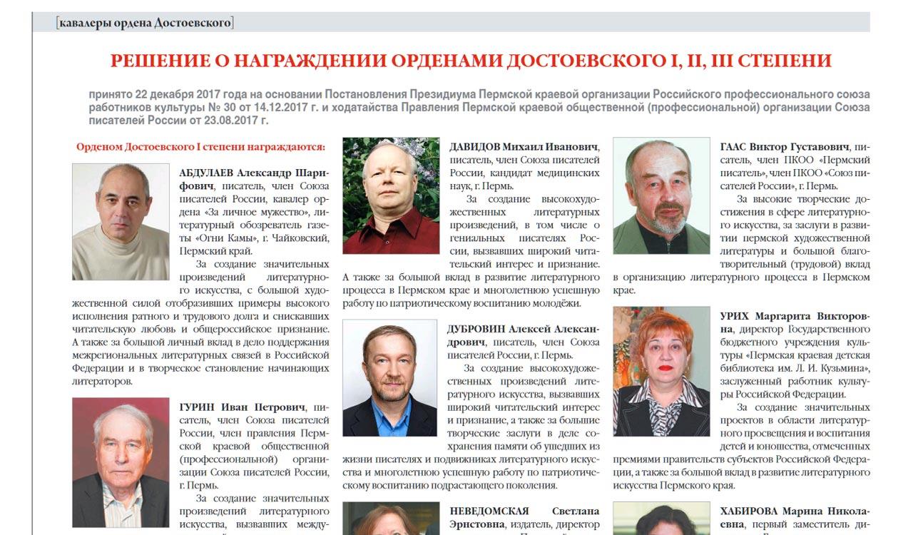 Dostoevzy