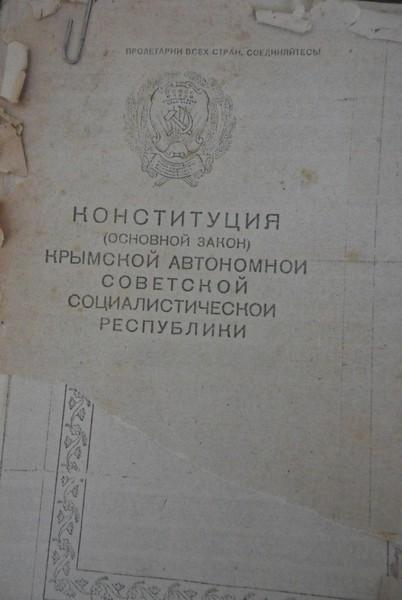 Крым АССР конституция 1937