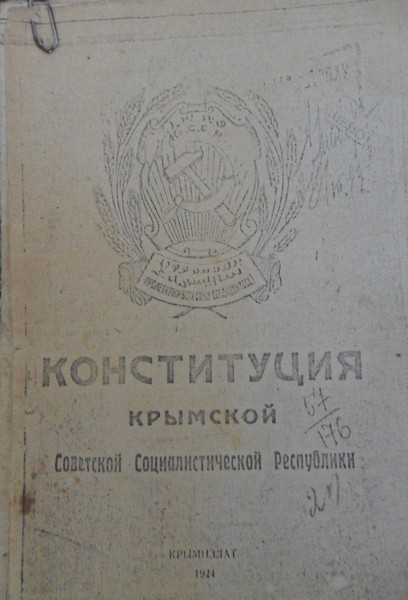 Крым АССР конституция 1921