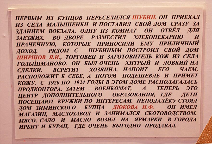 17_golyschmanovo