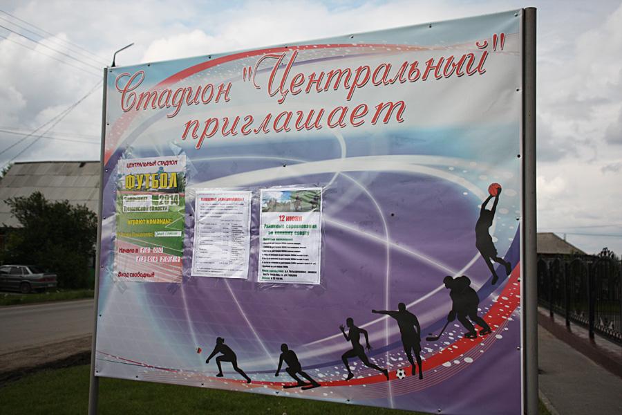 36_golyschmanovo