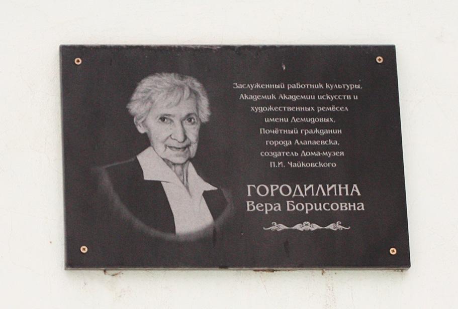 02-museum_shaykovskiy
