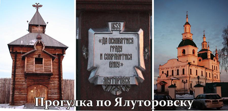 000_yalutorovsk