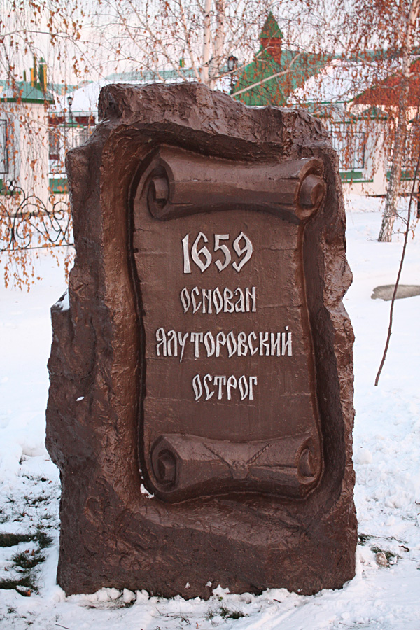 04_yalutorovsk