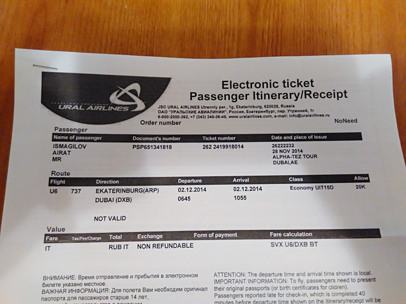 ticket_20141202