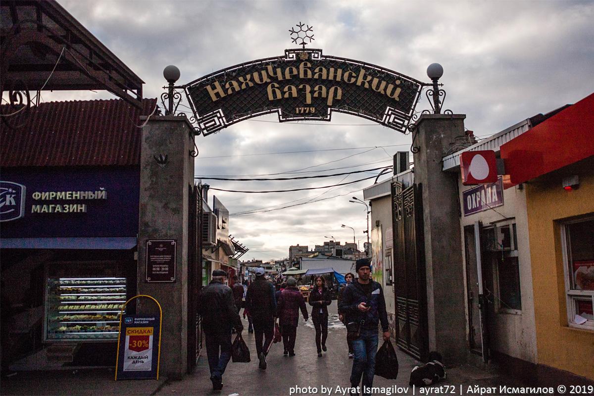 Нахичеванский базар Ростовская область