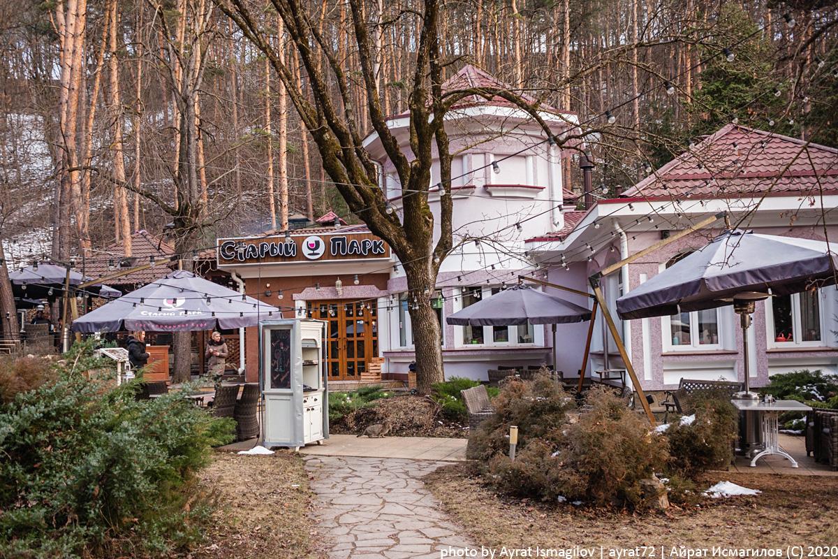 Кисловодский национальный парк Кавказ