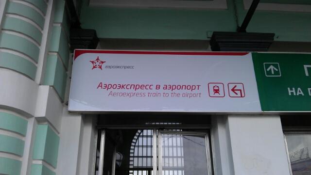 Где на белорусской находится аэроэкспресс