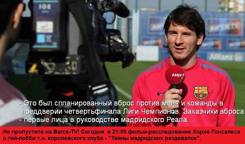 messi-tv1