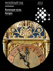 Cover_Angarsk