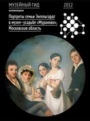 Covers_Muranovo