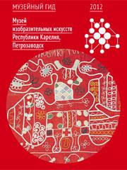 Covers_petrozavodsk