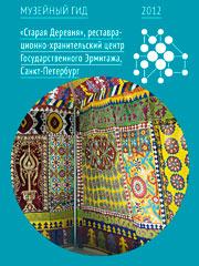 Covers_staraya_derevnia