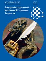 Covers_vladivostok