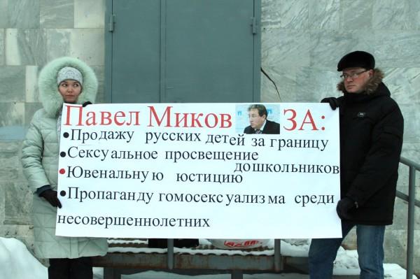 Миков_пикет