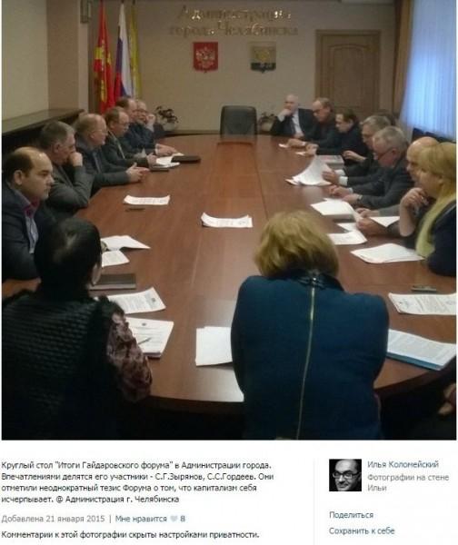 обсуждение итогов гайдаровского форума_2