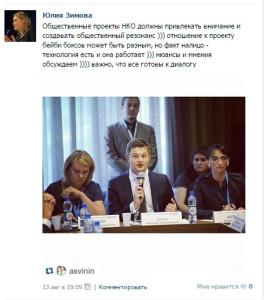 Зимова_вконтакте.jpg