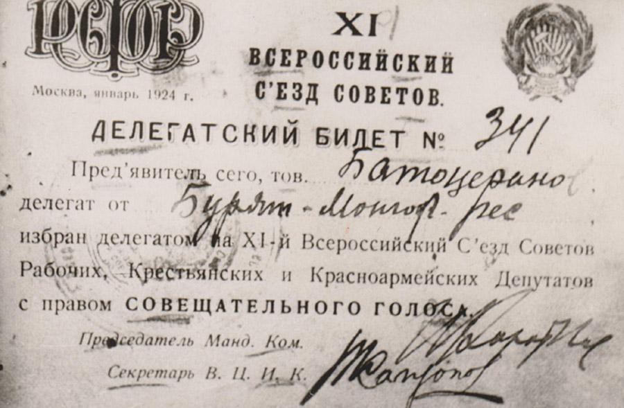 делегатский билет № 341 (фотокопия).jpg
