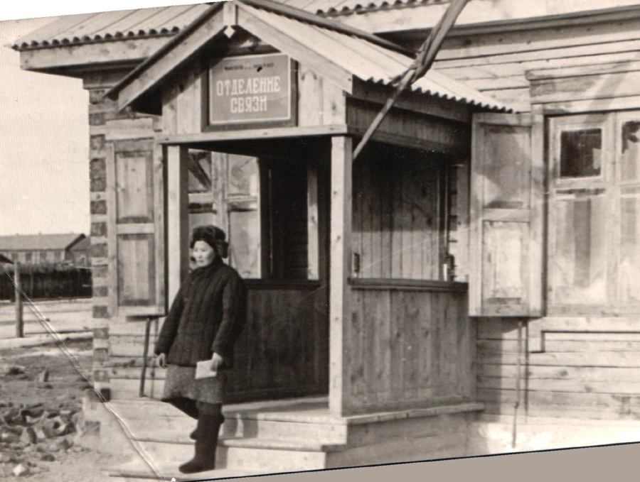 5. 1961 год. Почта в Будалане.jpg