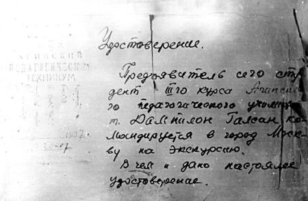 14. Командировки в Москву на экскурсию, ВДНХ в 30-40 годах были большим событием для преподавателей и студентов.jpg