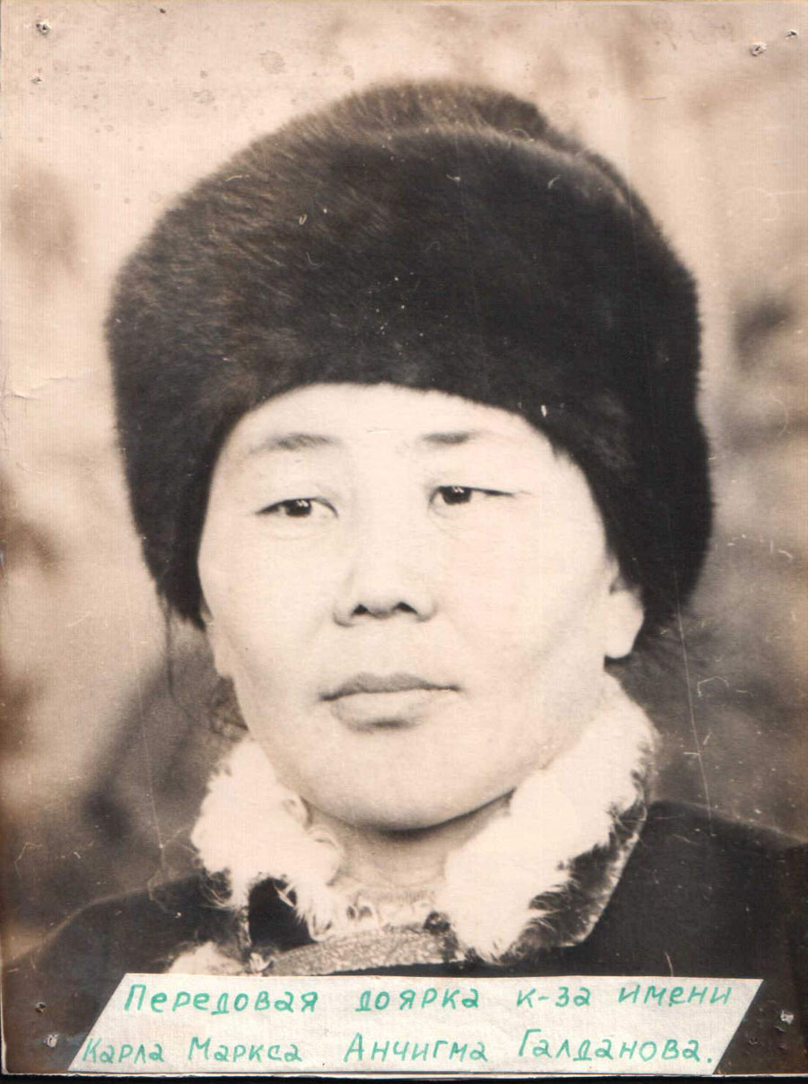10. Анчигма Галданова, передовая доярка. Будалан.jpg