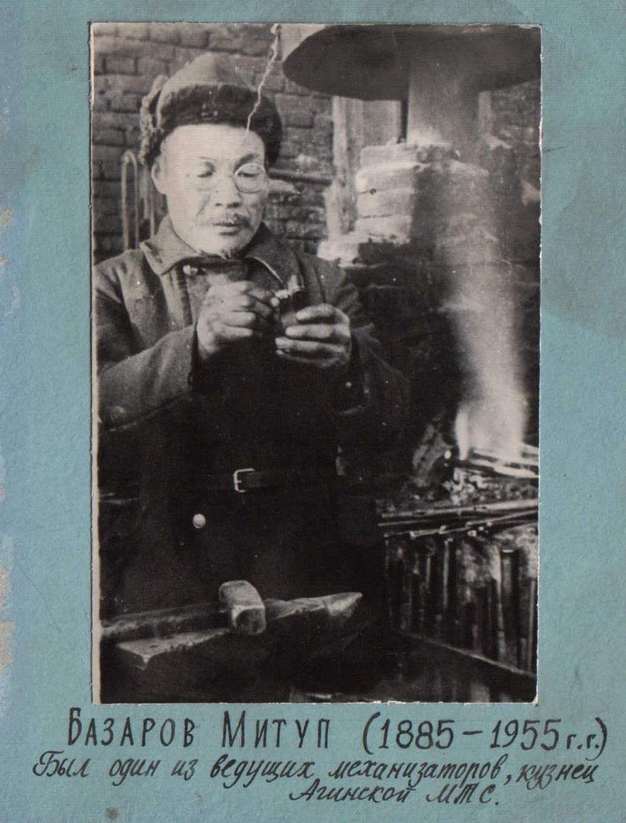 21. Базаров Митуп, кузнец Агинской МТС (1885-1955).jpg