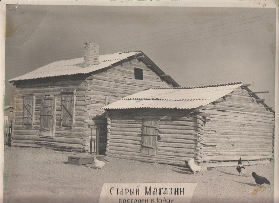 1. Старый магазин 1940г.с.Дульдурга.jpg