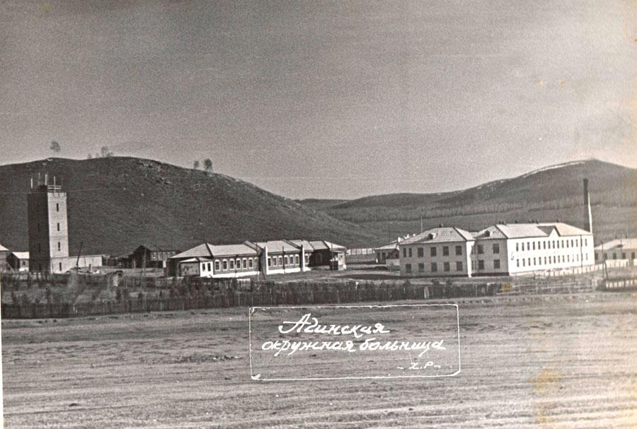 5. Агинская больница. Год.jpg
