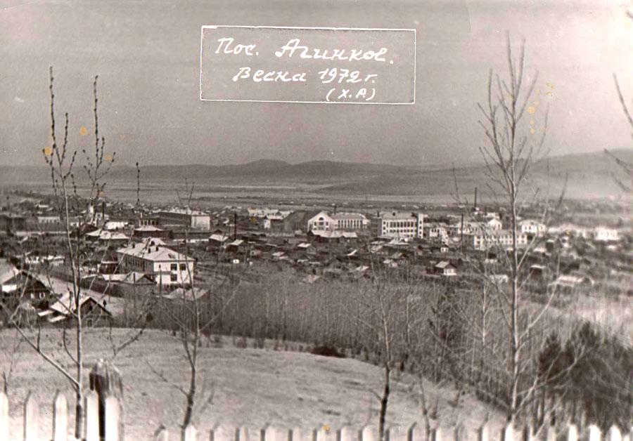 15. Агинск осень 1972год.jpg