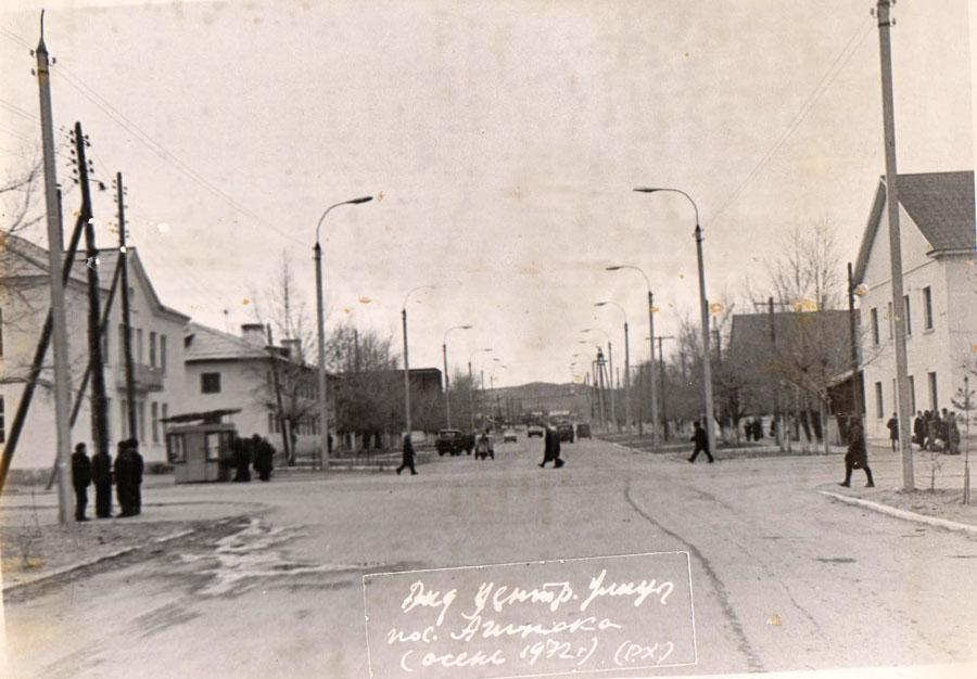 21. Центральная улица п. Агинское. 1972 г.jpg