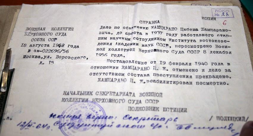 Реабилитация Жамцарано.jpg