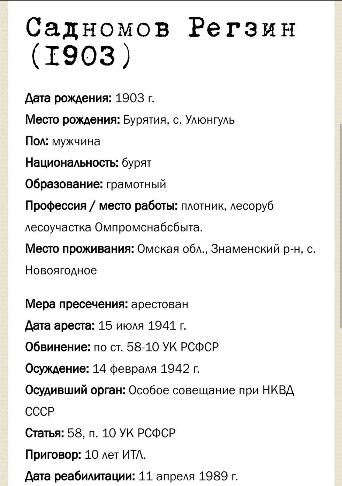 Содномов-2.jpg