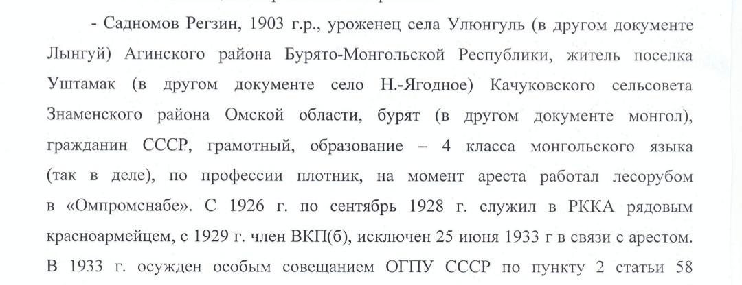 Содномов-3.jpg
