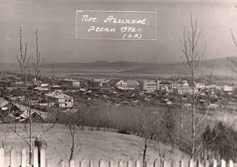 35. п. Агинск осень 1972год.jpg