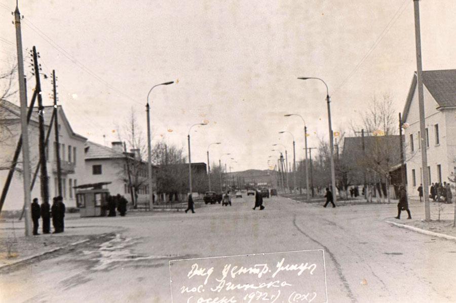 43. центральная улица п. Агинска 1972г..jpg