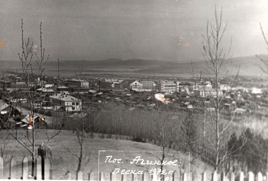 15. 1972 год. Агинское.jpg