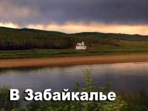 3 Забайкалье-3.jpg