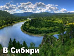 6. Сибирь-4.jpg