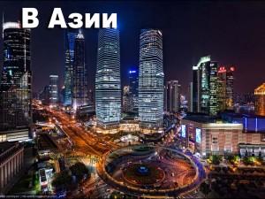 16. В Азии-3.jpg