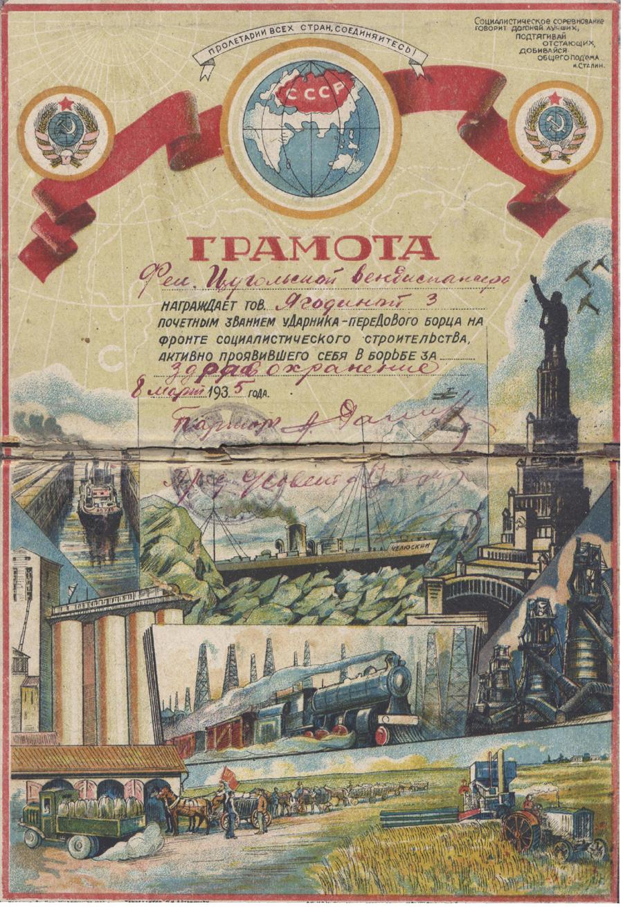 4. Грамота 1935 года.jpg