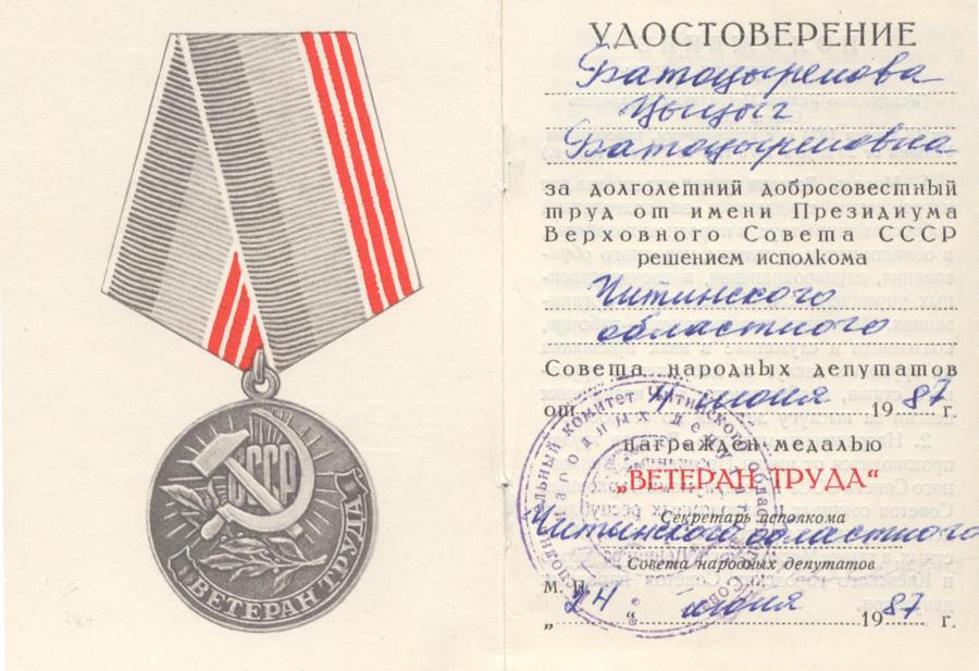 Удостоверение Батоцыреновой.jpg