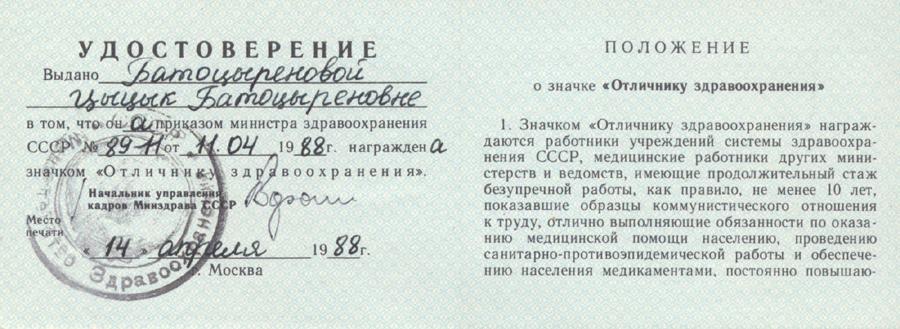 Удостоверение Батоцыреновой-2.jpg
