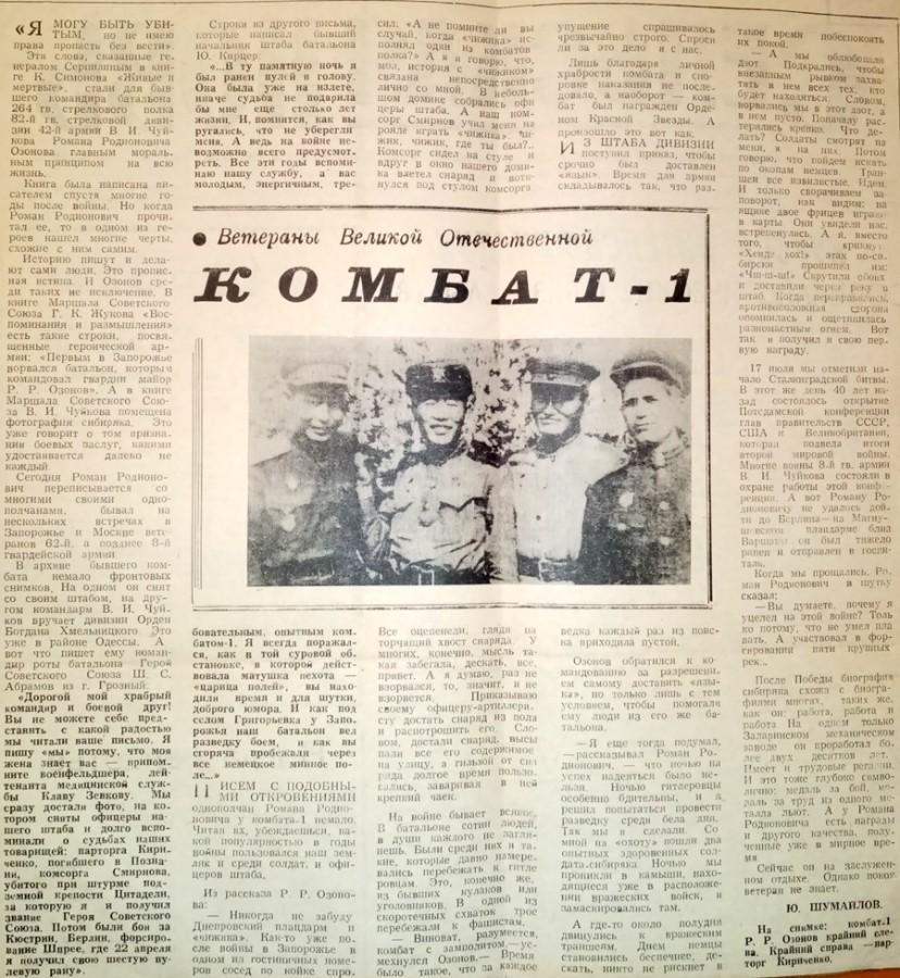 Комбат-1.jpg