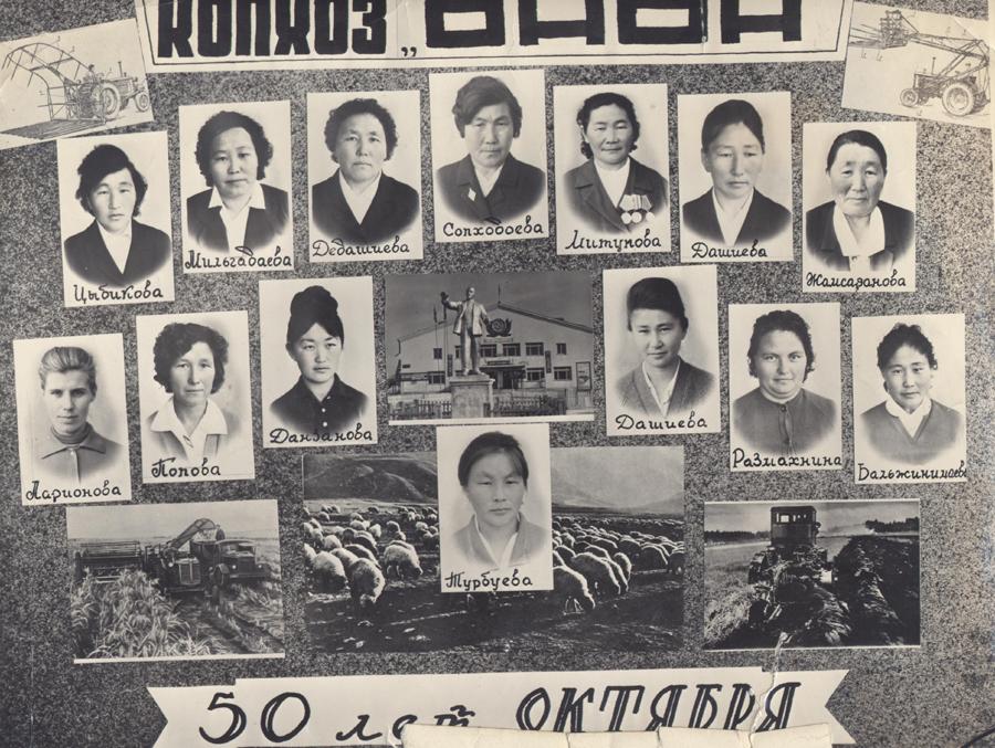 Стенд передовиков колхоза Онон к 50-летию Октября. 1967 год.jpg