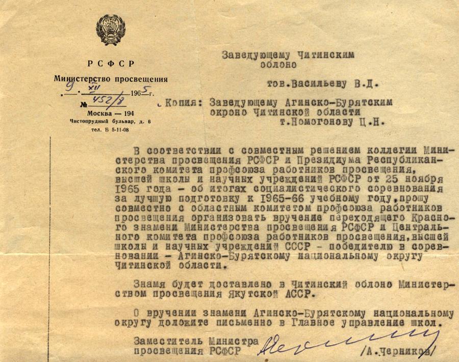 Лучшие в РСФСР и СССР.jpg