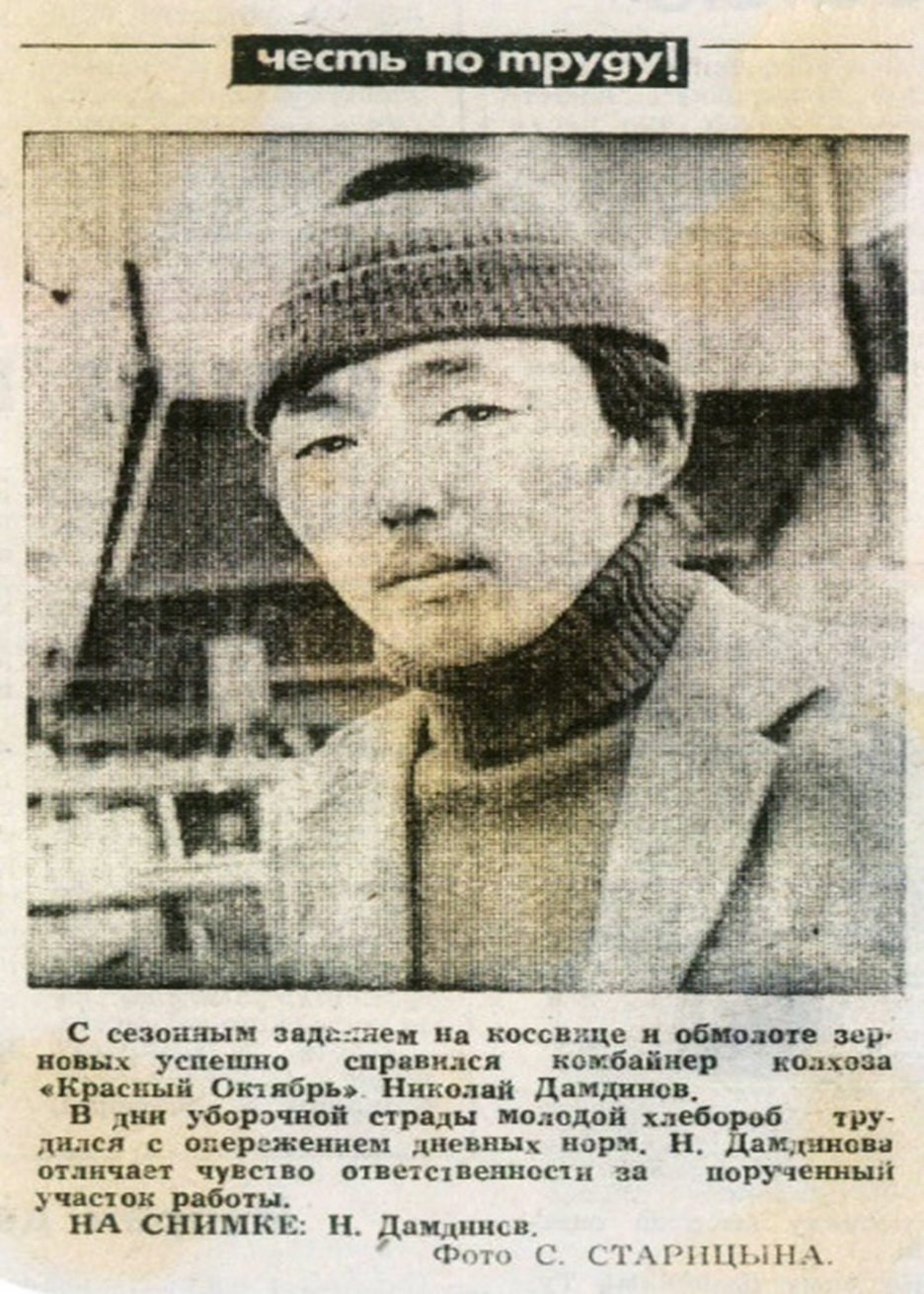 К-58 Дамдинов Николай.jpg