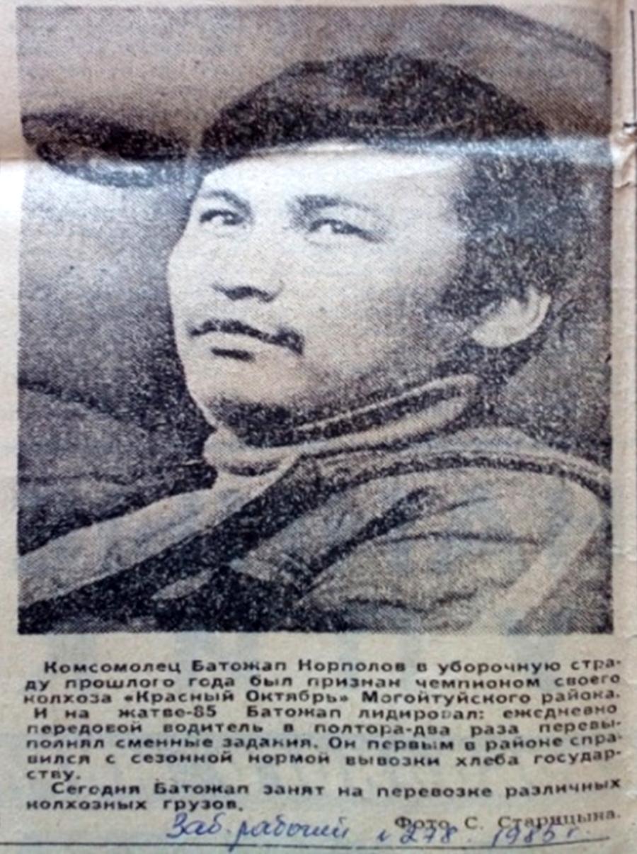 К-59 Батожаб Норполов.jpg