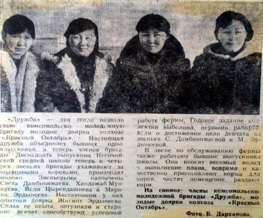К-84 Дружба 21 января 1984 года.jpg