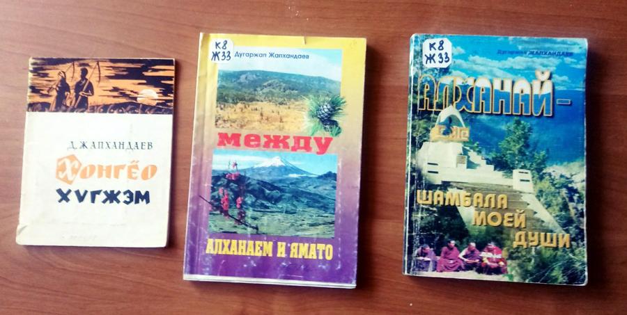 Книги Жапхандаева.jpg