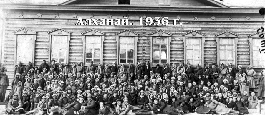 Участники общего собрания колхозников сельхозартели Большевик у здания нач. школы с.Алхана.jpg